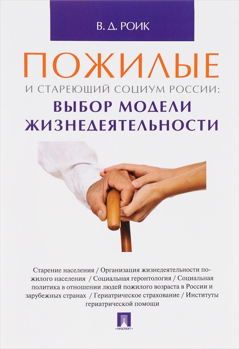 Пожилые и стареющий социум России. Выбор модели жизнедеятельности В книге рассматриваются вопросы...