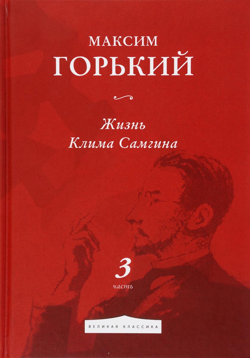 Максим Горький Жизнь Клима Самгина. В 4 частях. Часть 3