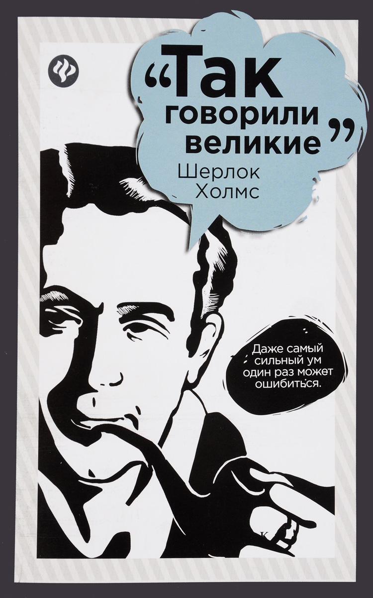 Е. Гаврилова Шерлок Холмс