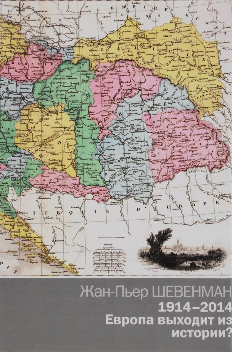 Жан-Пьер Шевенман 1914-2014. Европа выходит из истории?