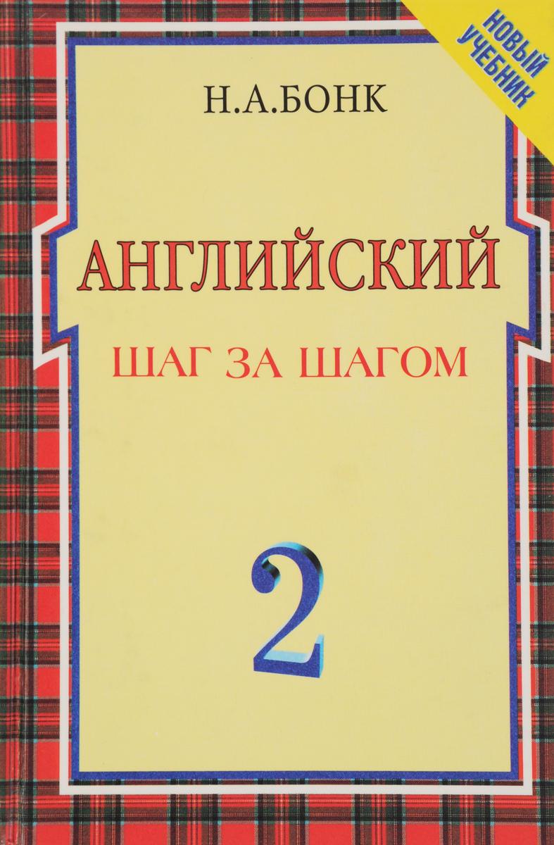 Н. А. Бонк Английский шаг за шагом. В 2 томах. Том 2 н а бонк и и левина и а бонк английский шаг за шагом часть 1 компакт диск mp3