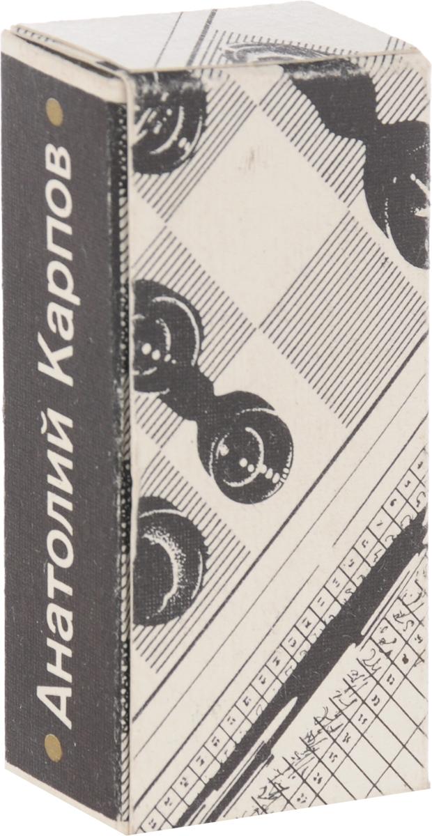 Чепижный В. Анатолий Карпов. Турниры и матчи 1969-1980 чепижный в анатолий карпов турниры и матчи 1969 1980