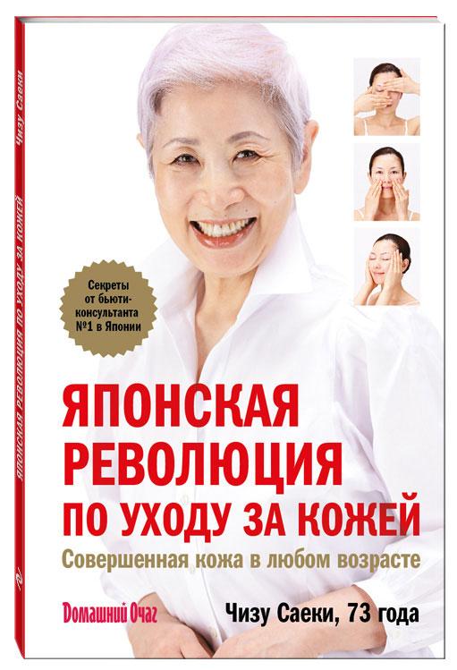 Чизу Саеки Японская революция по уходу за кожей. Совершенная кожа в любом возрасте чизу саеки японская революция по уходу за кожей скачать бесплатно pdf