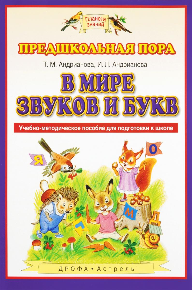 Т. М. Андрианова, И. Л. Андрианова В мире звуков и букв лекарство 7 букв