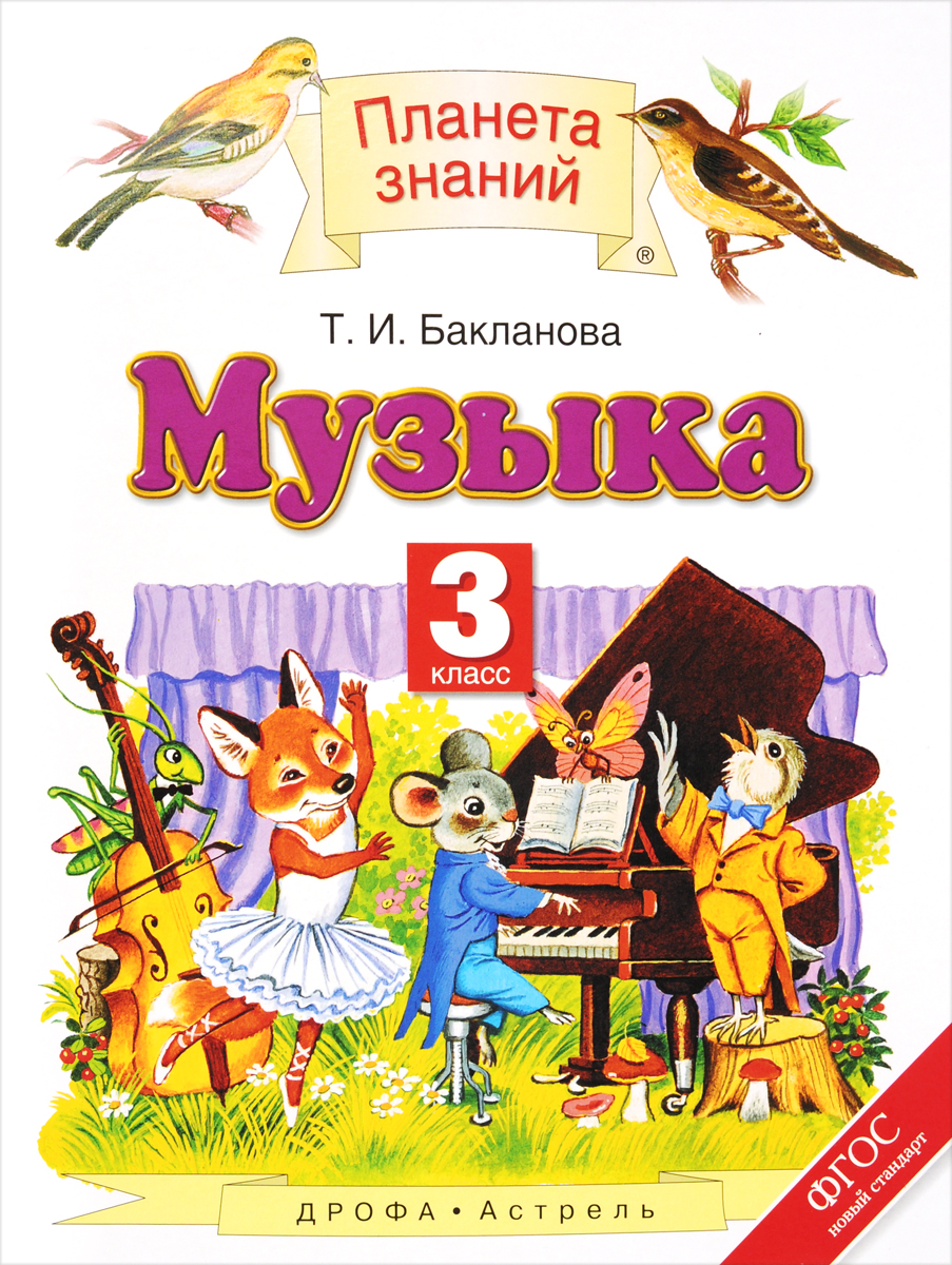 Т. И. Бакланова Музыка. 3 класс. Учебник