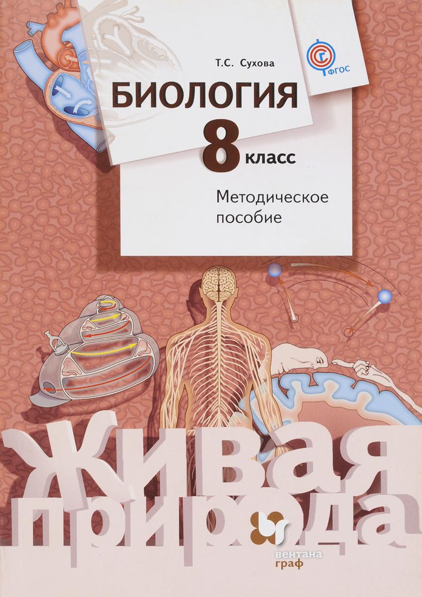 Т. С. Сухова Биология. 8 класс. Методическое пособие