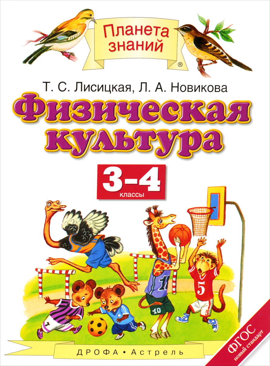 Т. С. Лисицкая, Л. А. Новикова Физическая культура. 3-4 класс