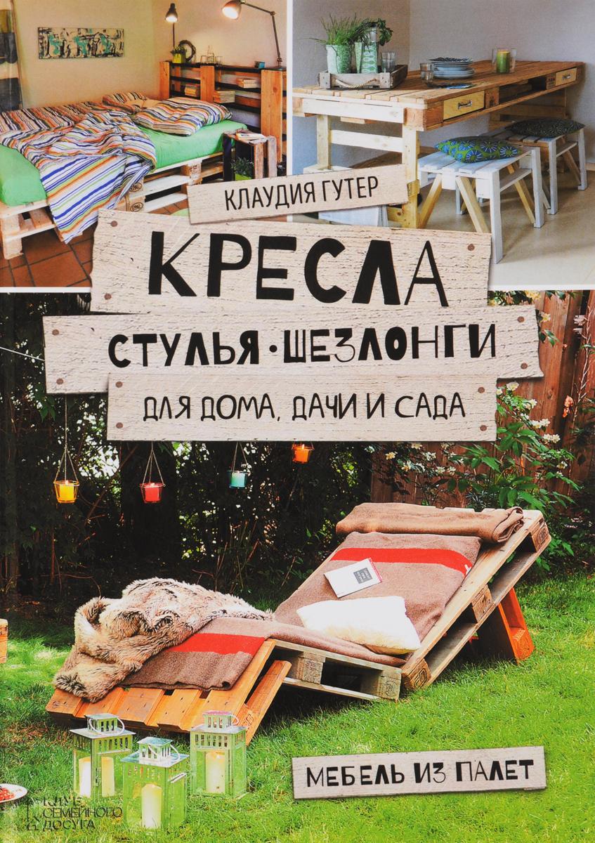 Клаудия Гутер Кресла, стулья, шезлонги для дома, дачи и сада. Мебель из палет компьютерные кресла и стулья