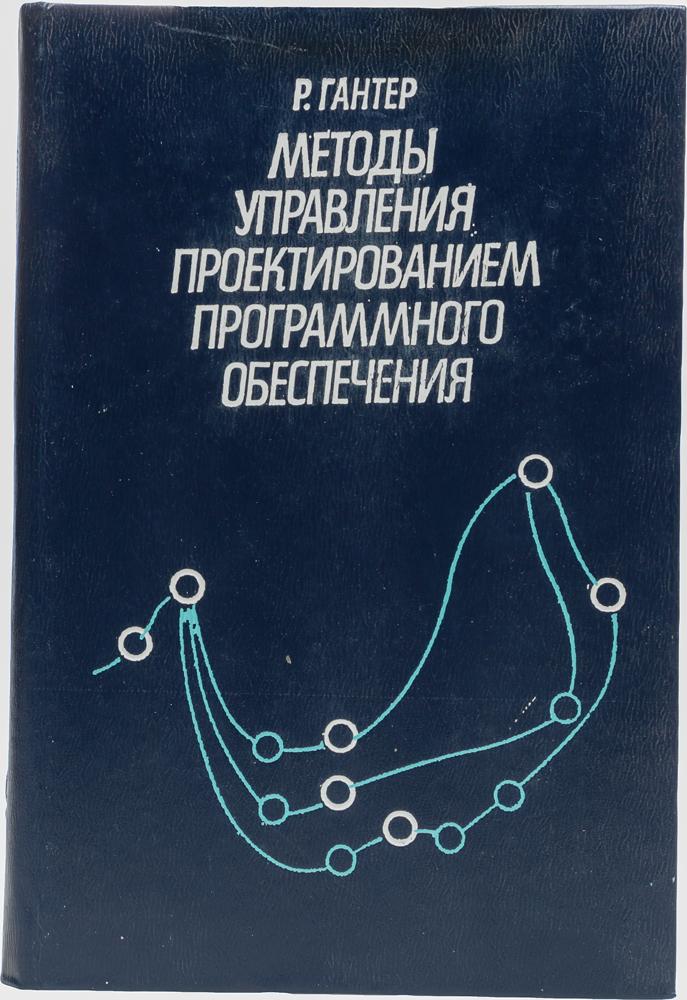 Р. Гантер Методы управления проектированием программного обеспечения cima simaa лазерная версия от суммы ваучеров общих видов финансового программного обеспечения бумага 241 139 7mm 2000 копий коробки