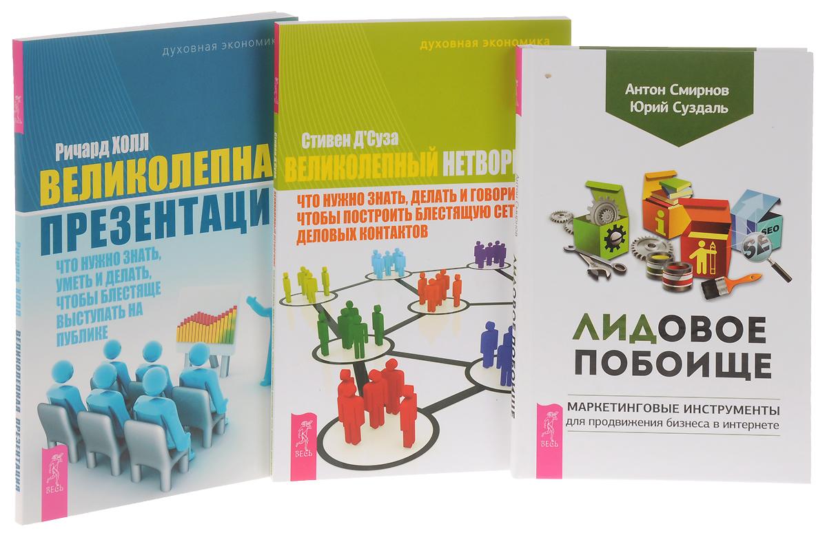 ЛИДовое побоище. Великолепная презентация. Великолепный нетворкинг (комплект из 3 книг) Более подробную информацию о книгах...