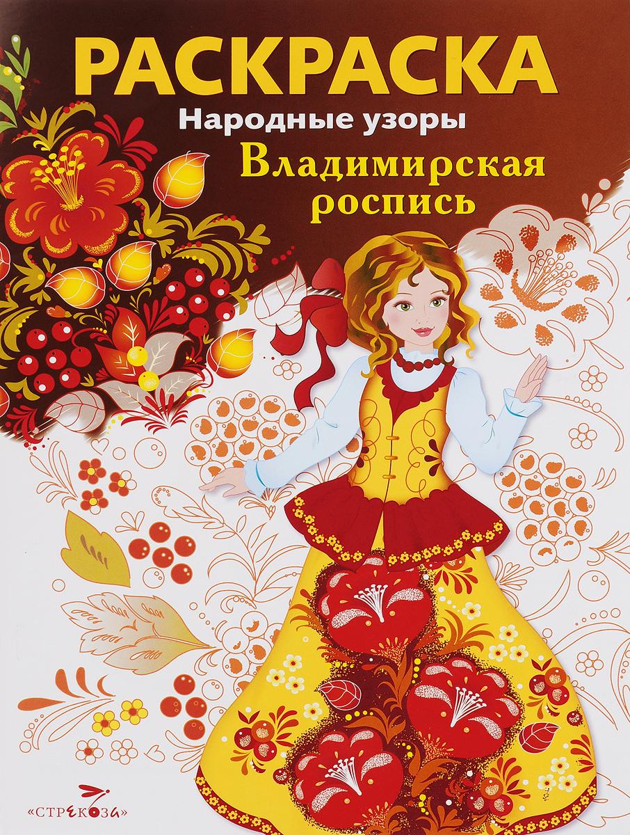 Народные узоры. Владимирская роспись. Раскраска — купить в ...
