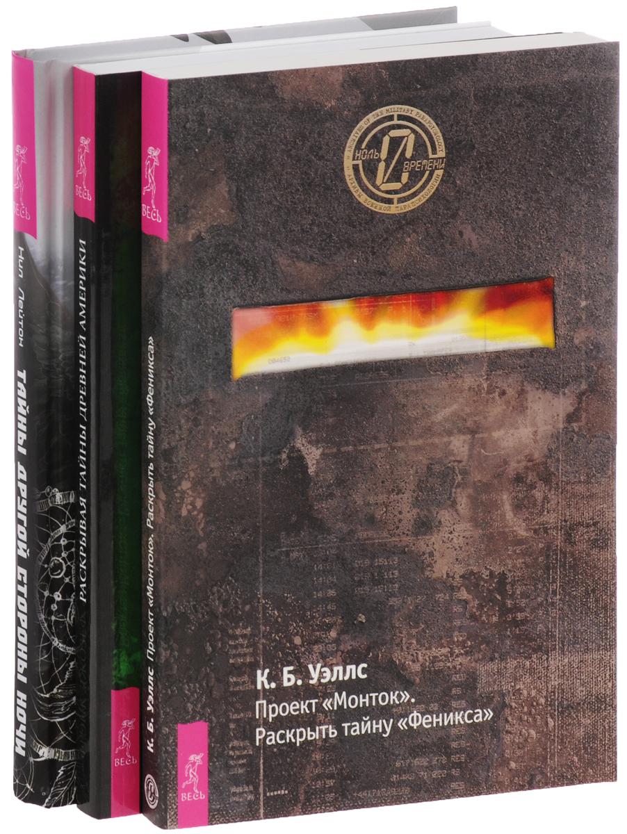 Нил Лейтон, К. Б. Уэллс Тайны другой стороны ночи. Проект «Монток». Раскрывая тайны Америки (комплект из 3 книг)