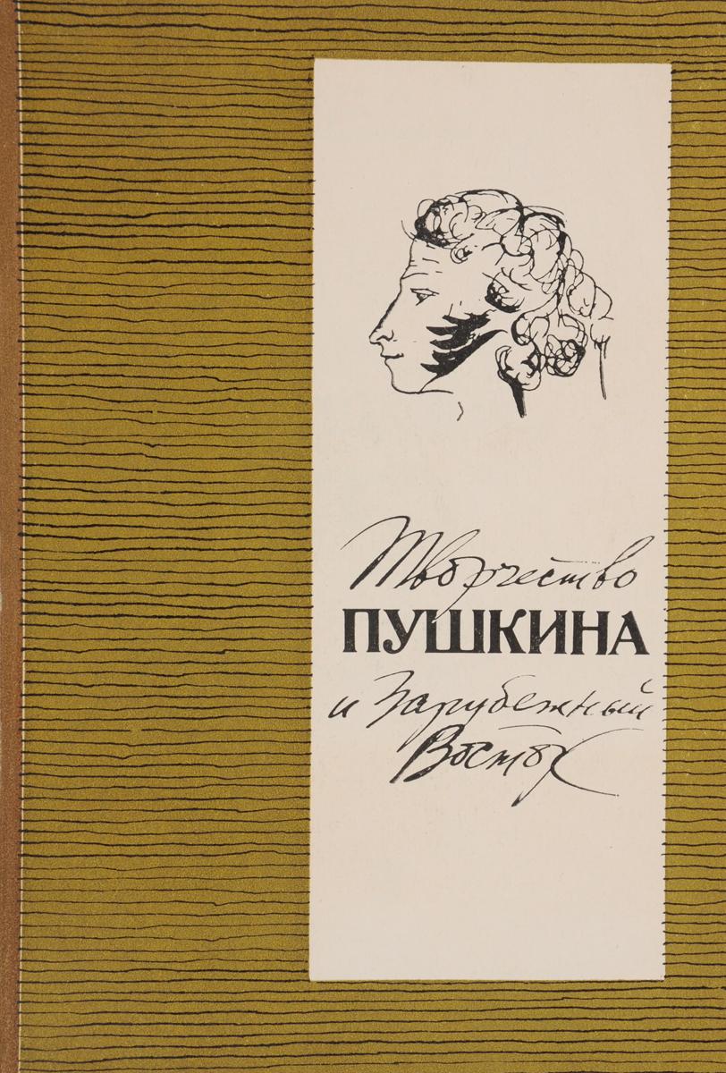Творчество Пушкина и зарубежный Восток э г бабаев творчество а с пушкина
