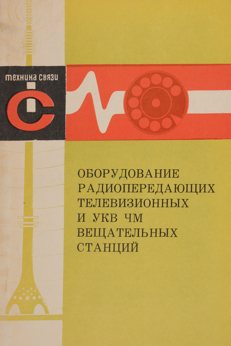 Оборудование радиопередающих телевизионных и УКВ ЧМ вещательных станций складское оборудование