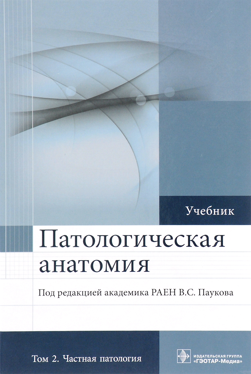 Патологическая анатомия. Учебник. В 2 томах. Том 2. Частная патология цена
