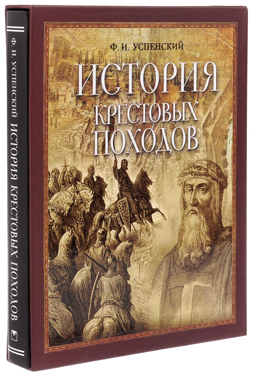Ф. Успенский История крестовых походов