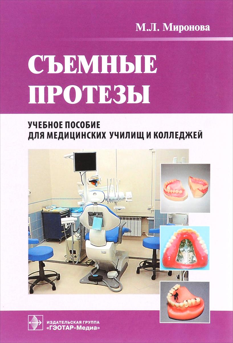 М. Л. Миронова Съемные протезы. Учебное пособие
