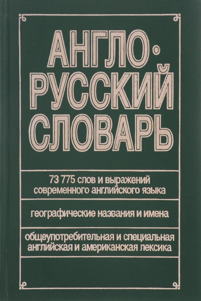 Англо-русский словарь цены онлайн