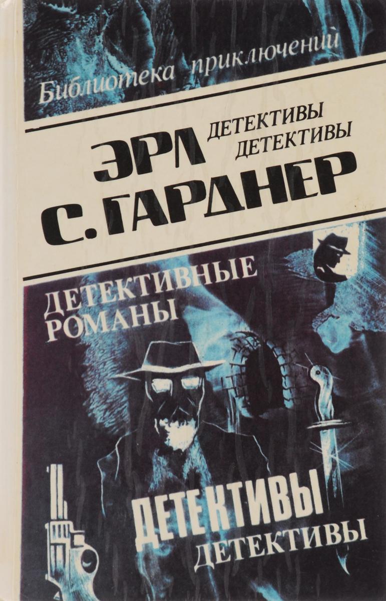 Детективные романы. Том 7