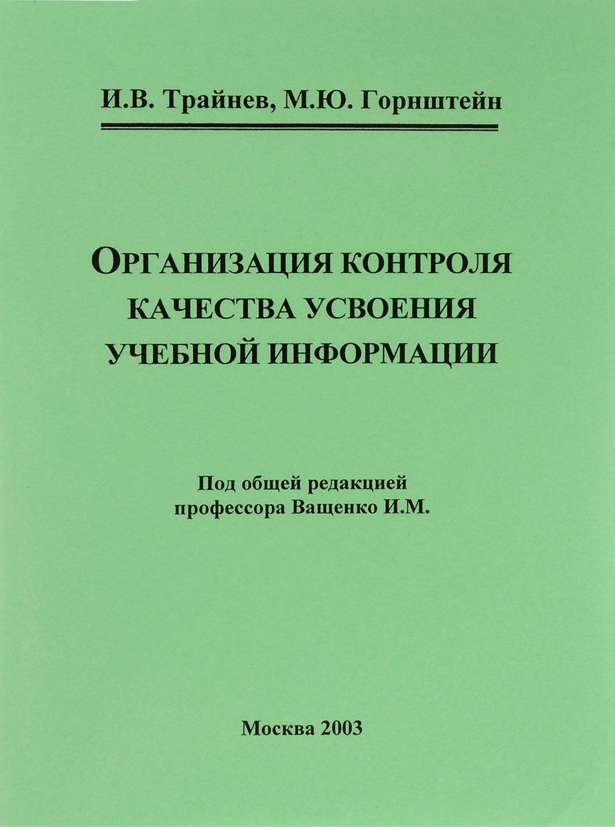 И. В. Трайнев Организация контроля качества усвоения учебной информации