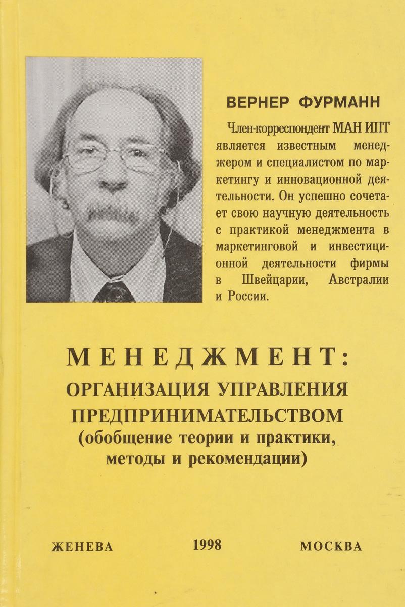 Вернер Ферманн Менеджмент: Организация управления предпринимательством (обобщение теории и практики, методы и рекомендации)