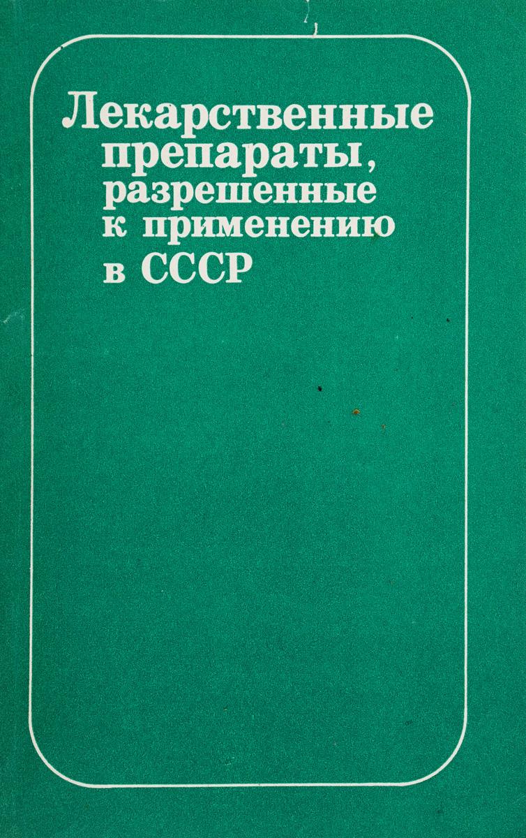 Лекарственные препараты, разрешенные к применению в СССР