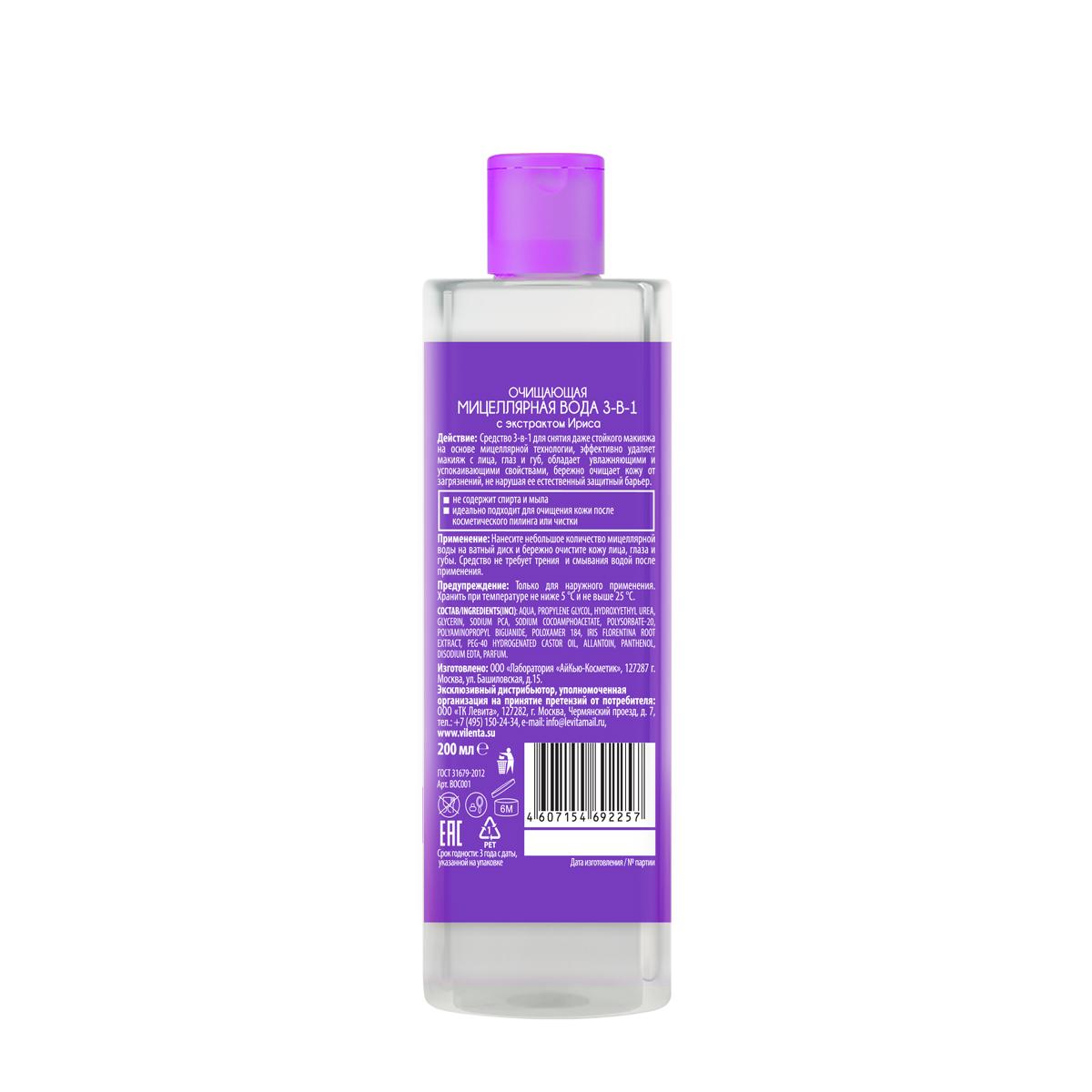VilentaМицеллярная вода для снятия макияжа