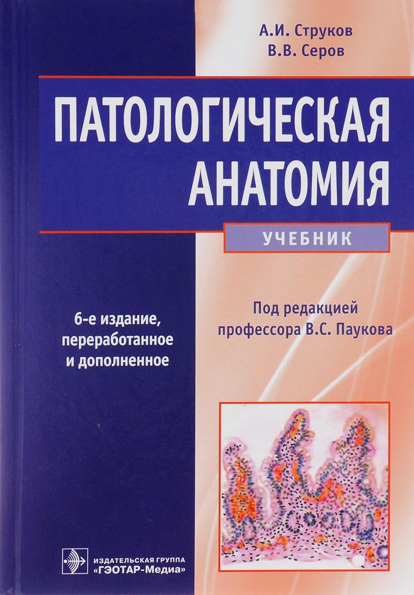 А. И. Струков, В. В. Серов Патологическая анатомия. Учебник цена