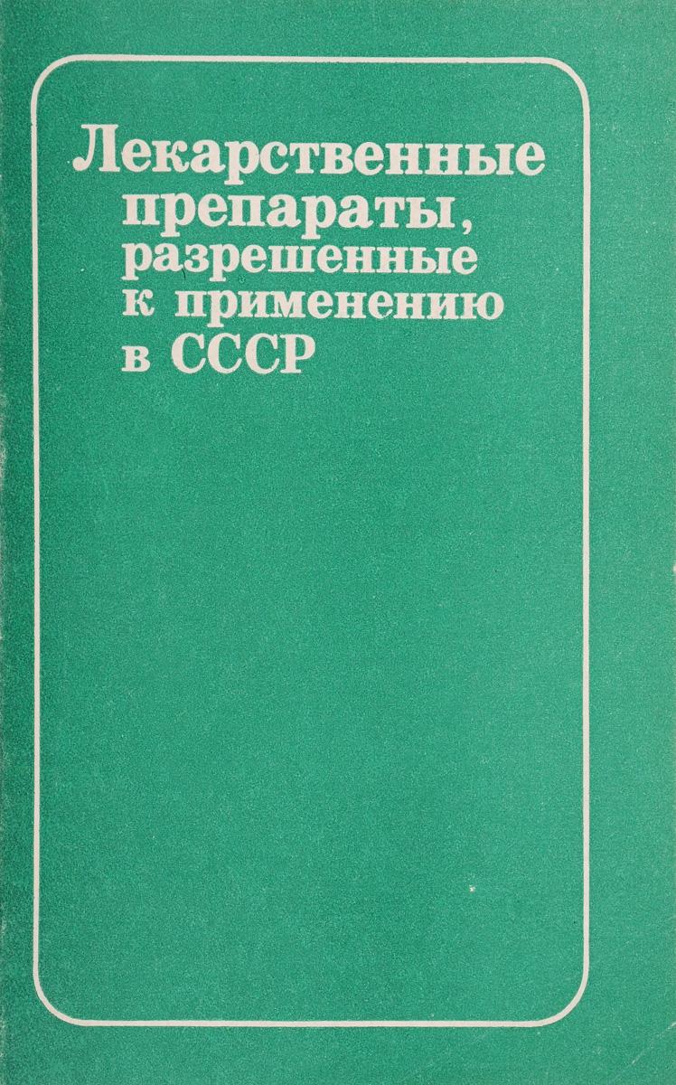 Лекарственные препараты, разрешенные к применению в СССР (дополнение)