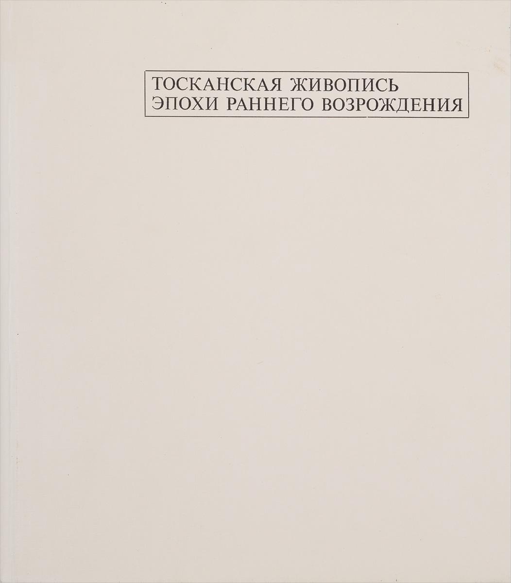 Миклош Бошкович Тосканская живопись эпохи раннего Возрождения с д артамонов литература эпохи возрождения