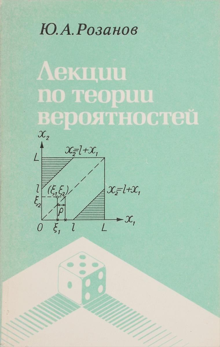 Розанов Ю. А. Лекции по теории вероятностей федулов ю элементы теории полезности парадигма ограниченного замещения и некомпенсируемости