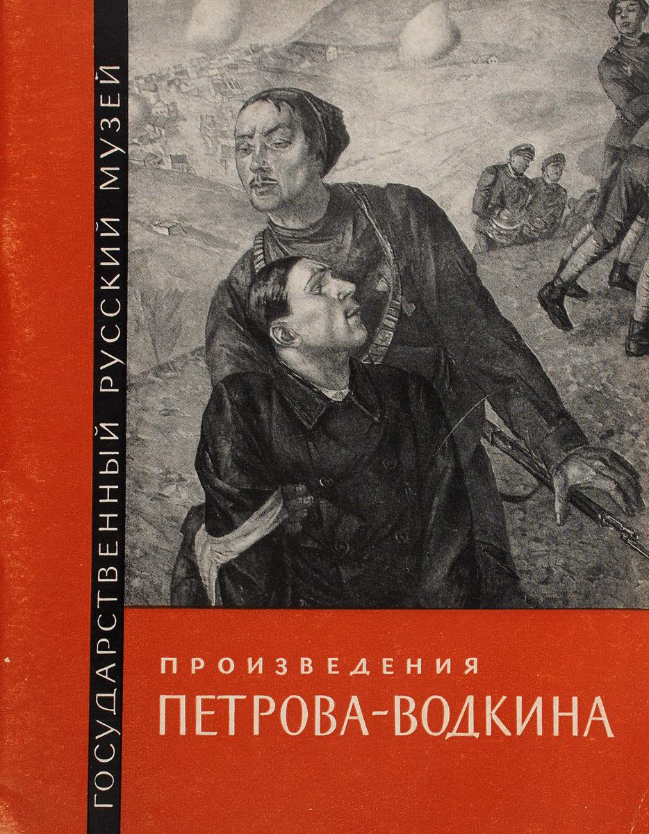 Селизарова Е. Произведения Петрова-Водкина в государственном русском музее цена в Москве и Питере