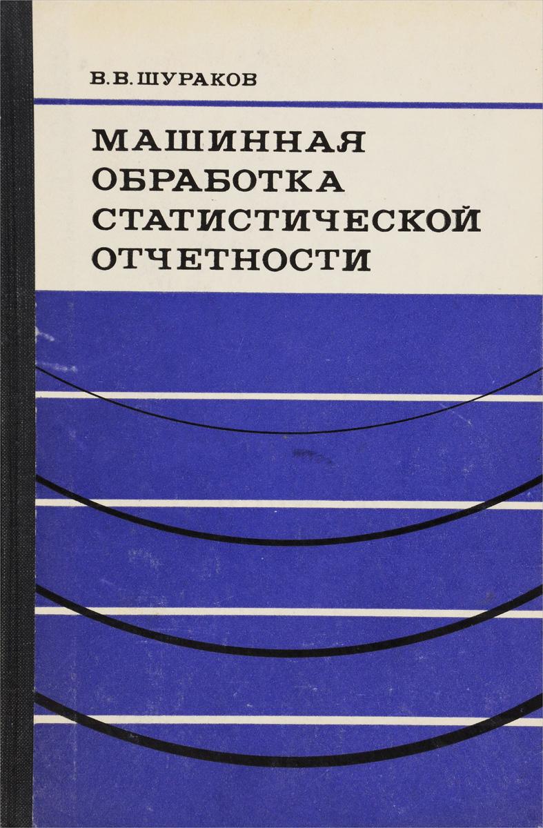 Шураков В. Машинная обработка статистической отчетности
