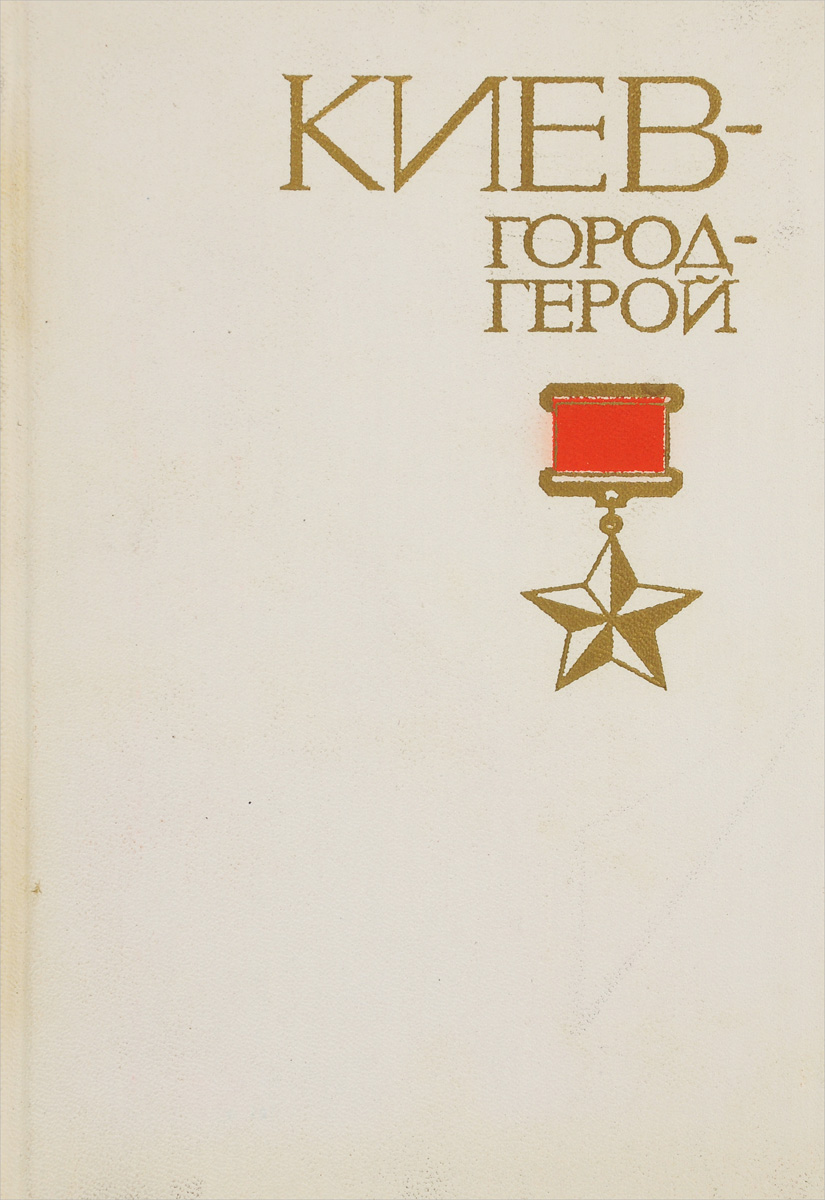 Григорович Д. Киев-город-герой приюты для животных киев
