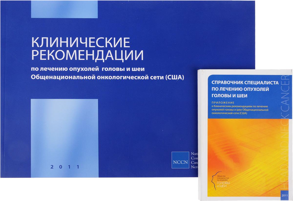 Клинические рекомендации по лечению опухолей головы и шеи. Справочник специалиста по лечению опухолей головы и шеи (комплект из 2 книг)