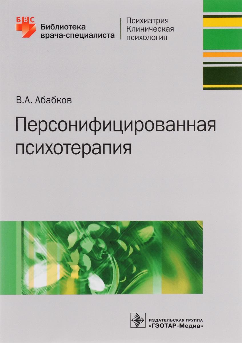 В. А. Абабков Персонифицированная психотерапия. Руководство