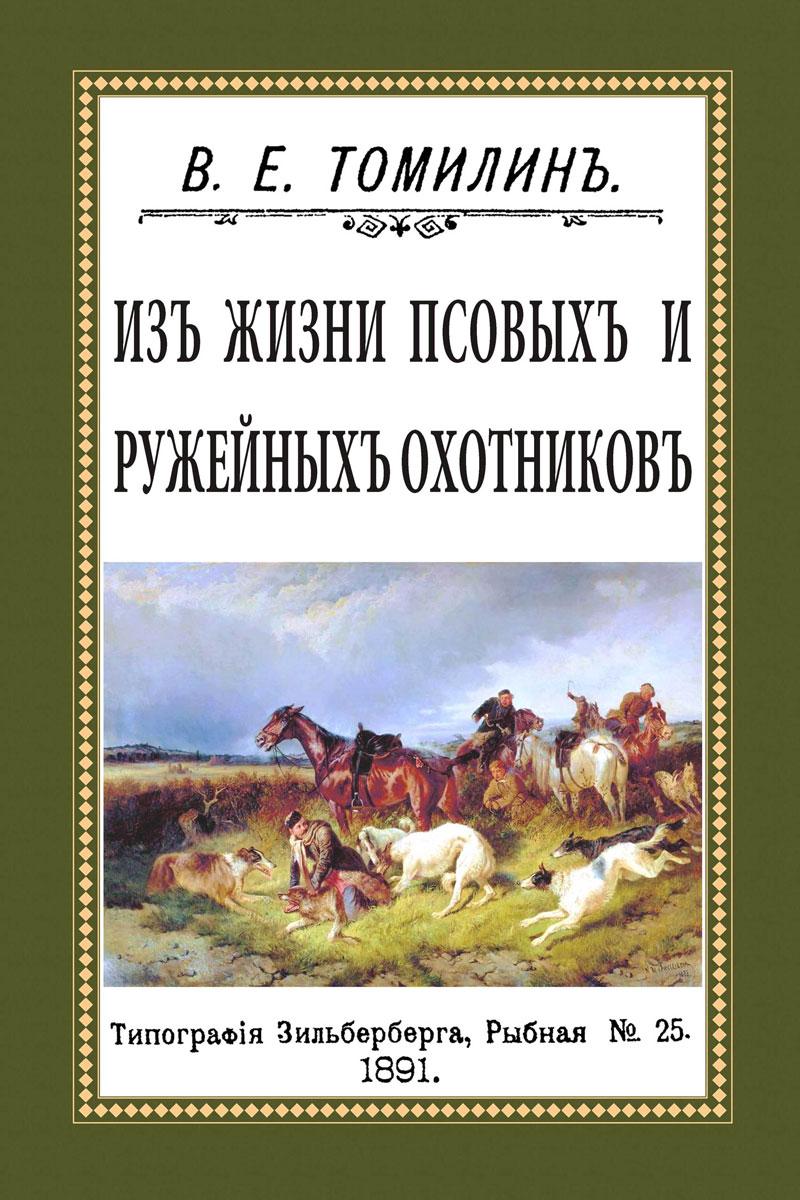В. Е. Томилин Из жизни псовых и ружейных охотников