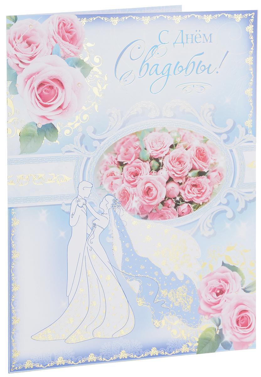 Открытки ко дню свадьбы рисунки, открытки
