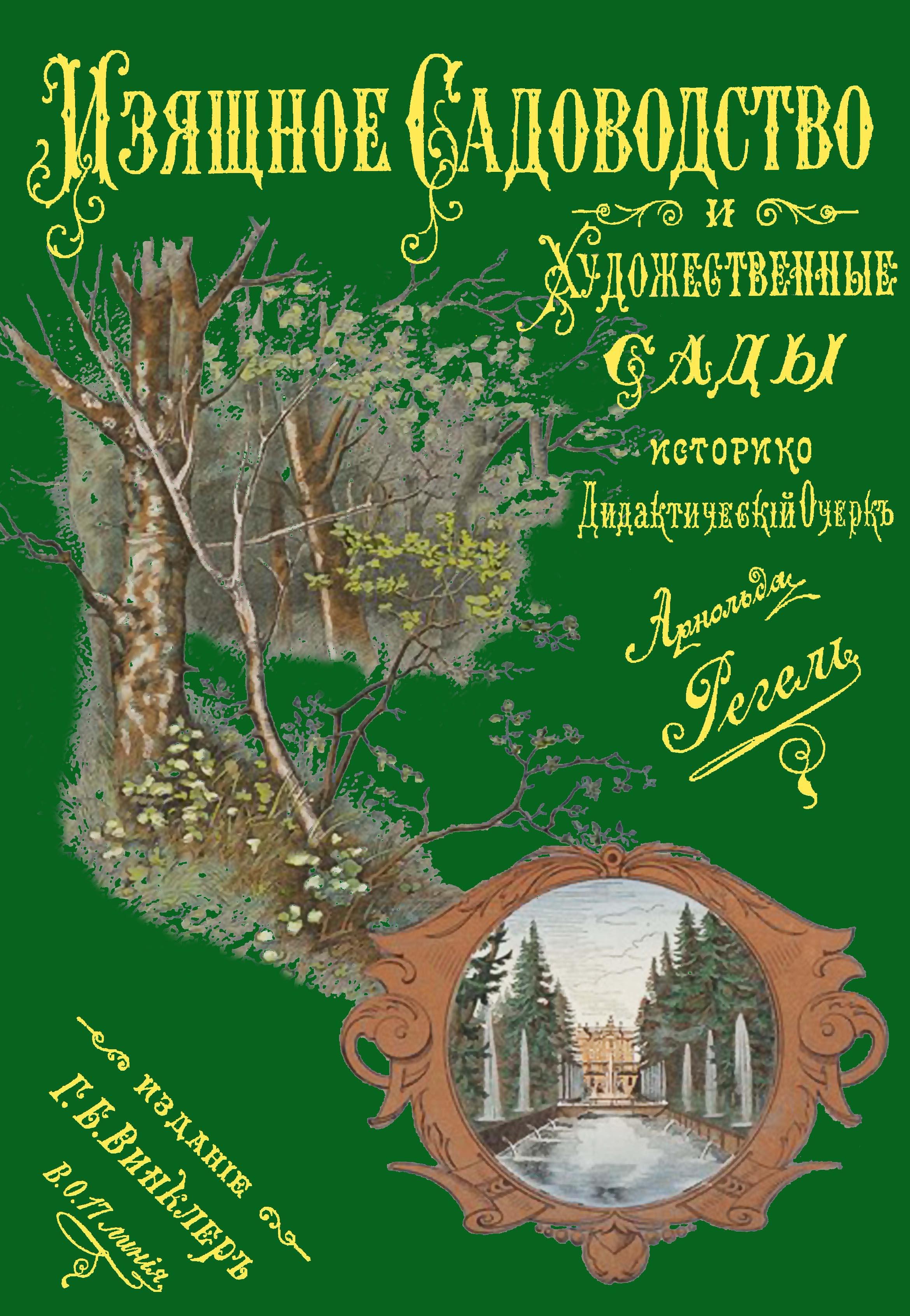 Э. Л. Регель Изящное садоводство и художественные сады