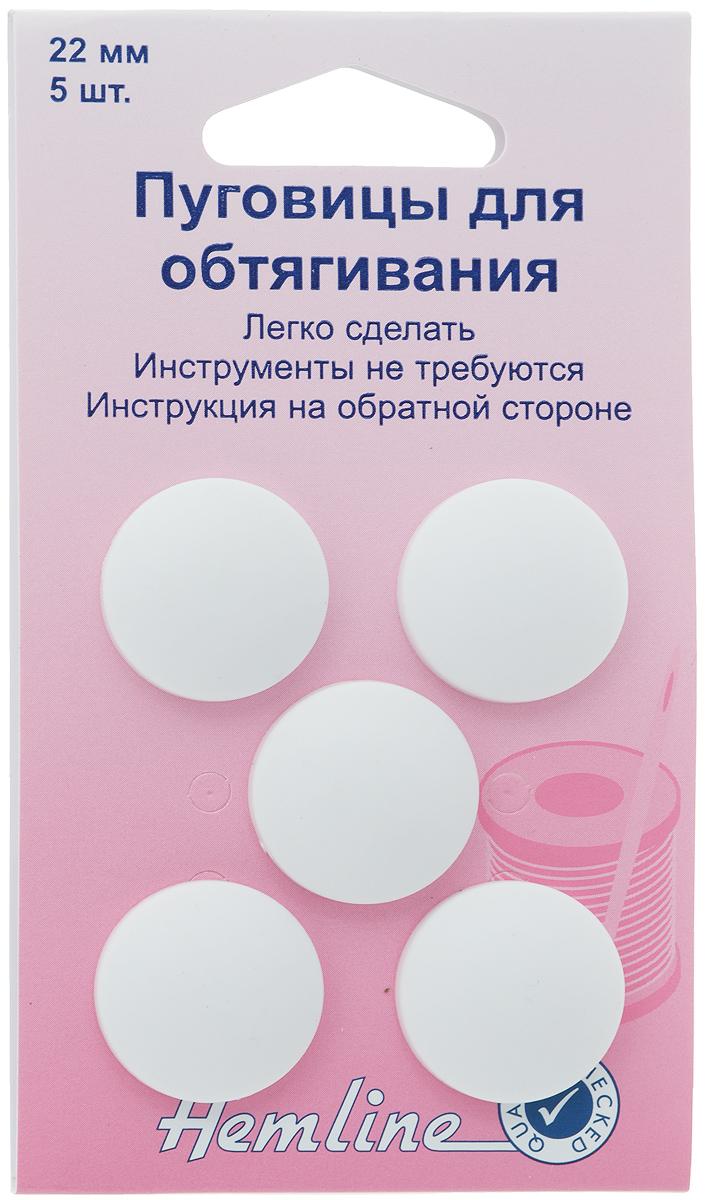 Пуговицы для обтягивания тканью Hemline, диаметр 22 мм, 5 шт. 475.22 кольца для строп hemline 32 мм 2 шт
