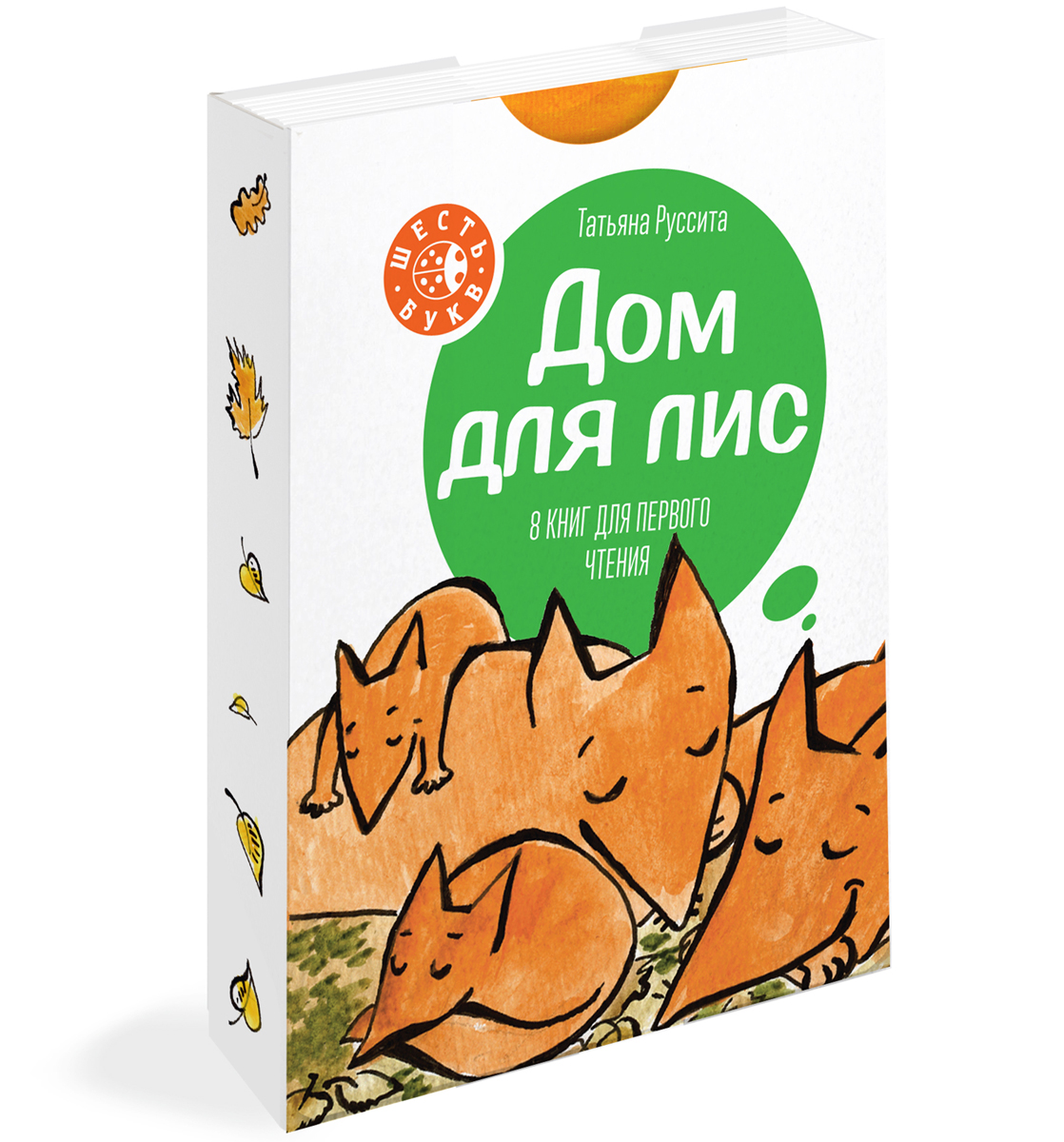 Татьяна Руссита Дом для лис