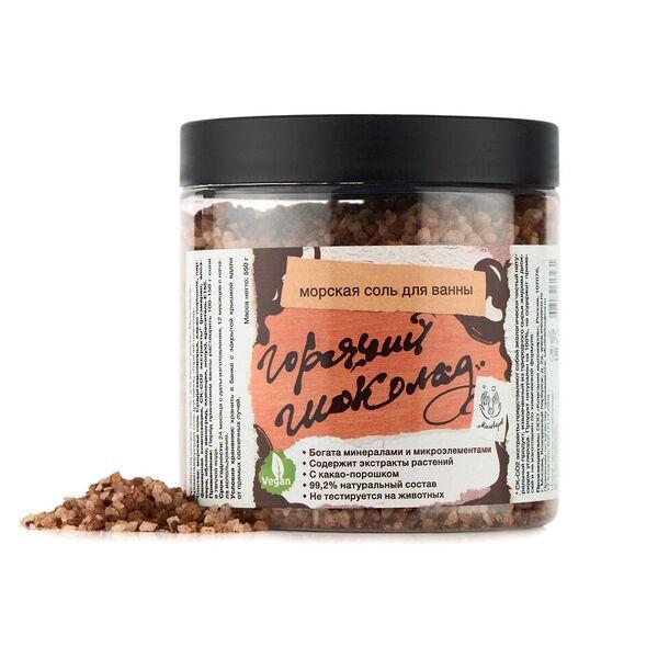 Мыловаров Соль морская Горячий шоколад, 550 гр мыловаров массажная плитка для тела горячий шоколад 90 гр