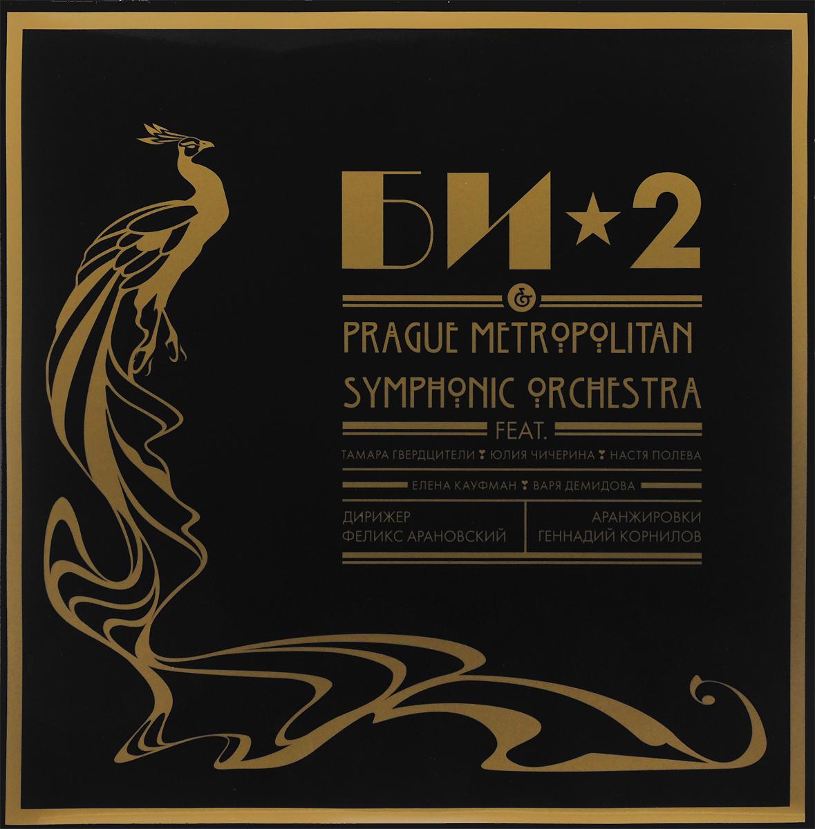 Би-2 Би-2. Prague Metropolitan Symphonic Orchestra (2 LP) би 2 – prague metropolitan symphonic orchestra vol 2 cd