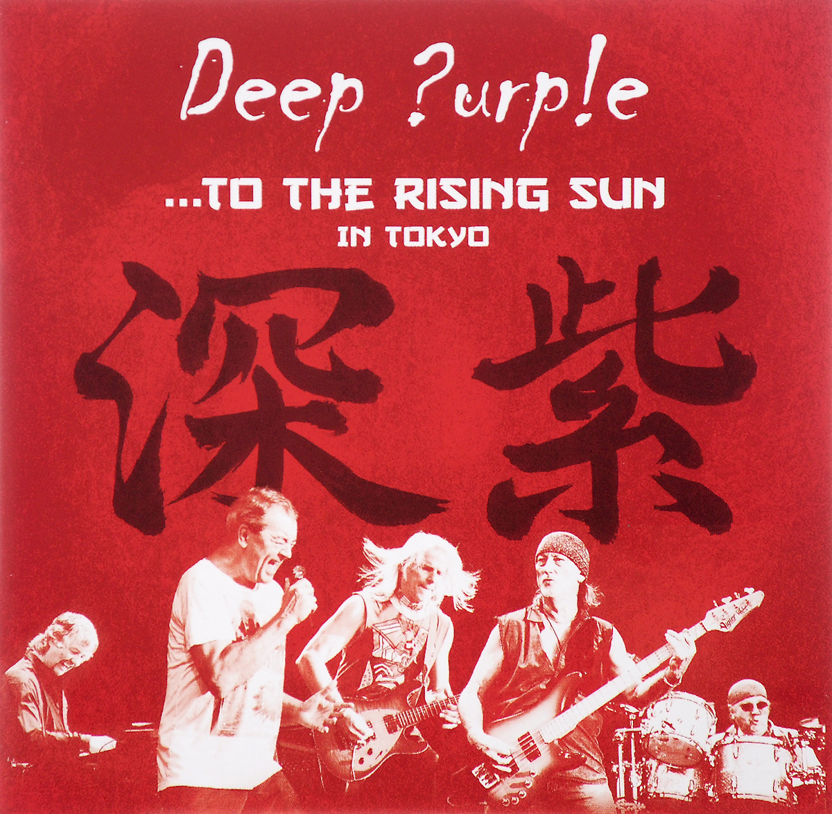 Deep Purple Deep Purple. ...To The Rising Sun... In Tokyo (2 CD) cd deep purple infinite