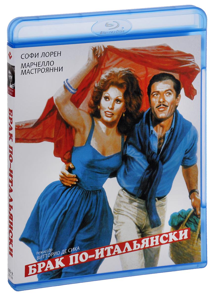 Брак по-итальянски (Blu-ray) гептинг кристина плюс жизнь