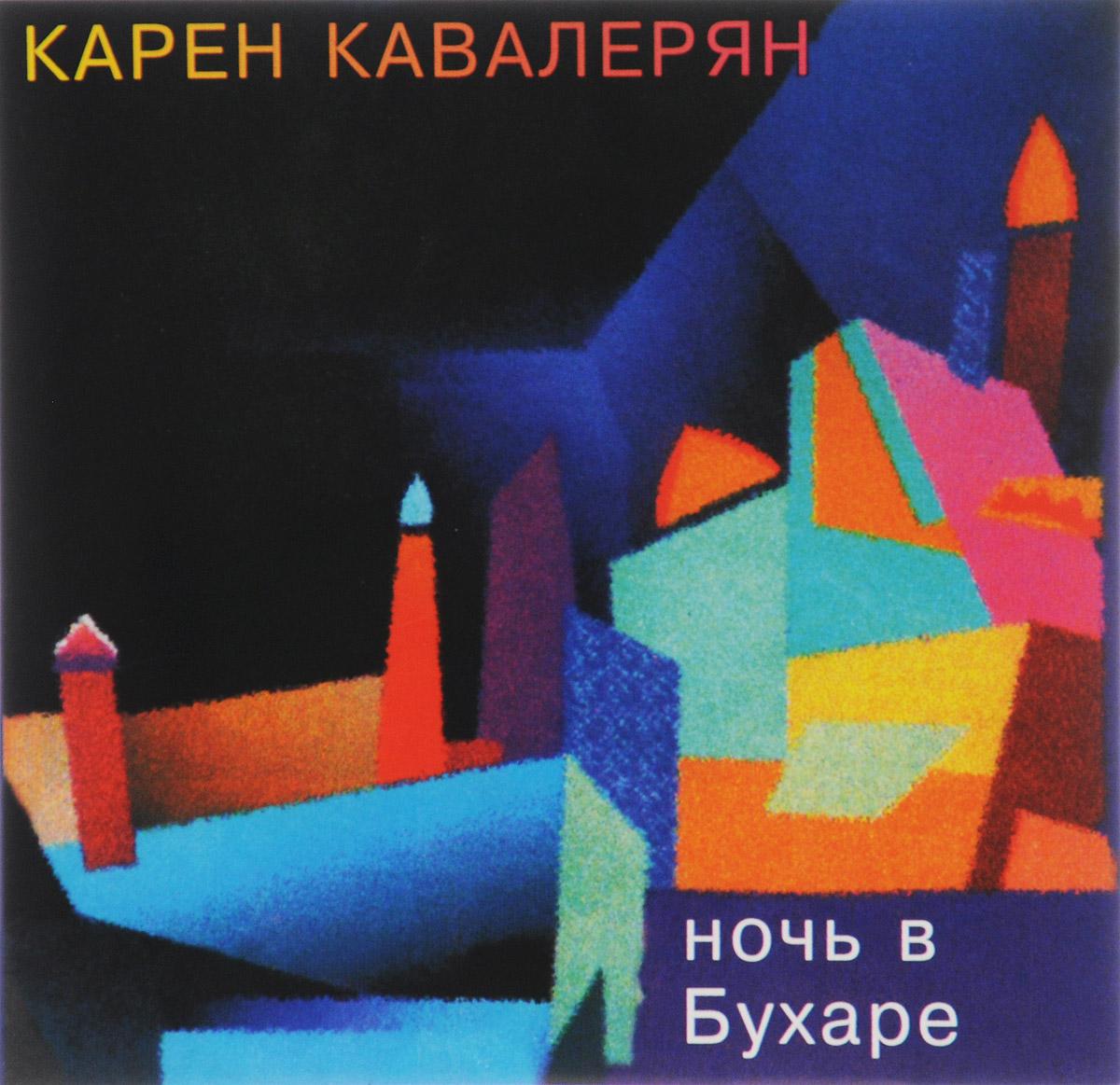 Карен Кавалерян,Владимир Пресняков-старший Карен Кавалерян. Ночь в Бухаре владимир пресняков