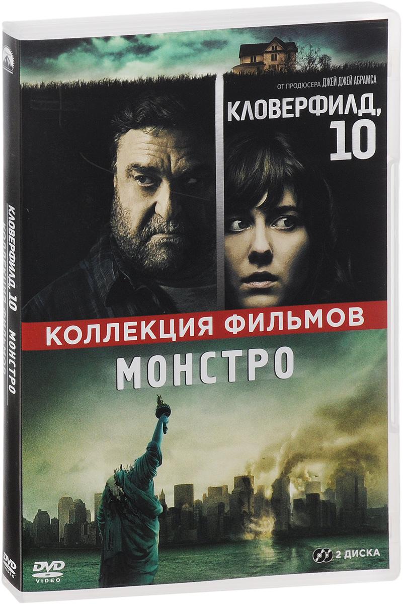Кловерфилд, 10 / Монстро (2 DVD)