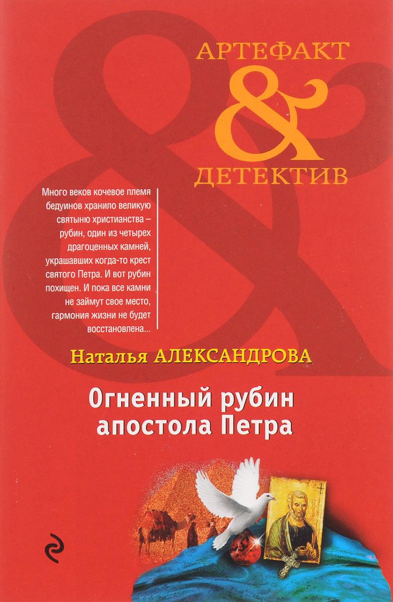 Наталья Александрова Огненный рубин апостола Петра