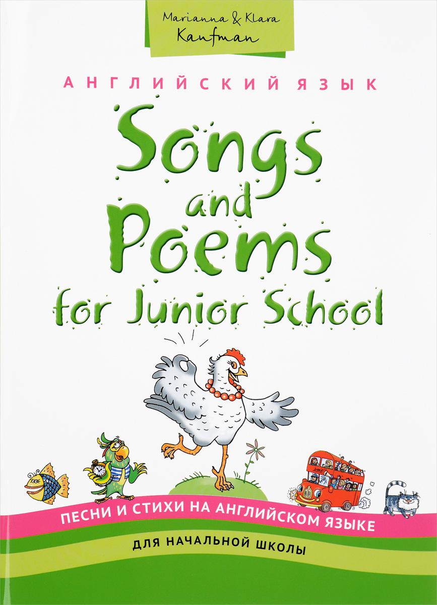 Марианна Кауфман Songs and Poems for Junior School / Английский язык для начальной школы. Песни и стихи. Учебное пособие
