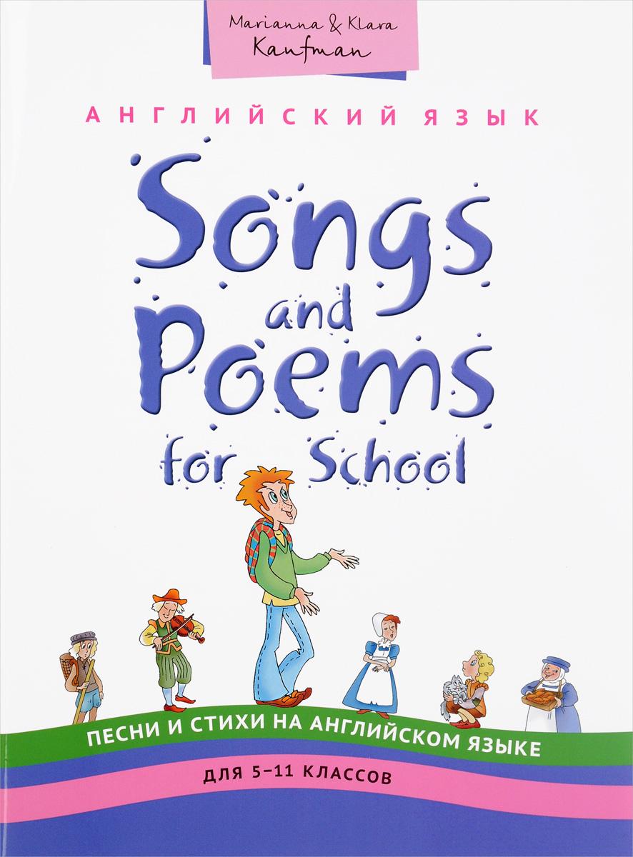 Марианна Кауфман Songs and Poems for Junior School / Английский язык. 5-11 классы. Песни и стихи. Учебное пособие